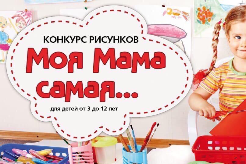 Подведены итоги творческого конкурса рисунков ко Дню матери «Моя МАМА самая...»