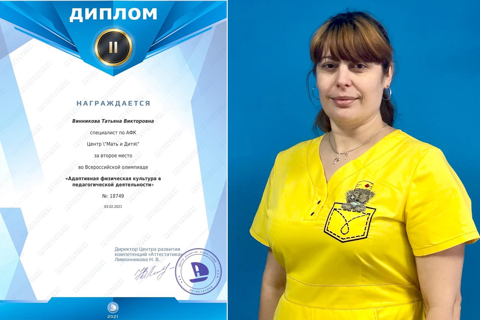 Поздравляем Винникову Татьяну Викторовну с почётным местом во Всероссийской онлайн-олимпиаде